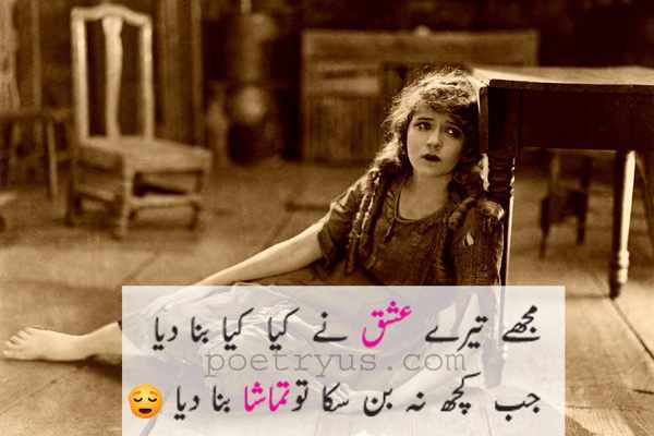 tamasha poetry in urdu