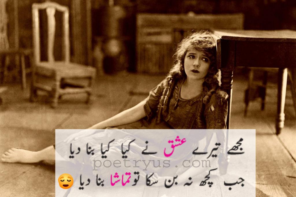 2 line shayari on eyes in punjabi