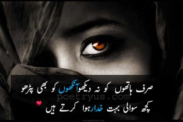 khubsurat aankhon ki shayari in urdu