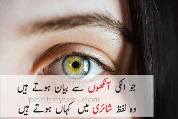 eyes poetry in urdu 2 lines