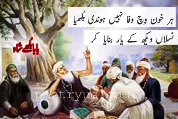 Bulleh Shah Shayari In Urdu