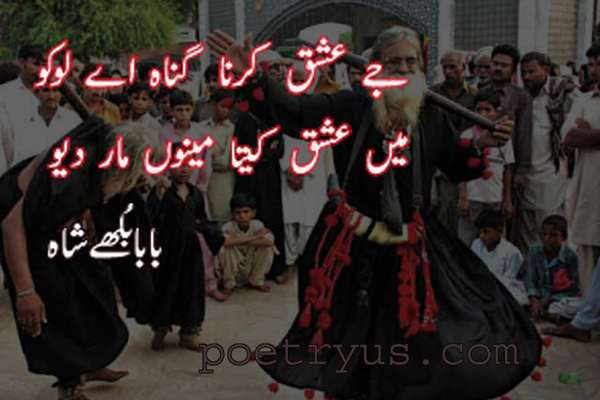 ishq baba bulleh shah poetry