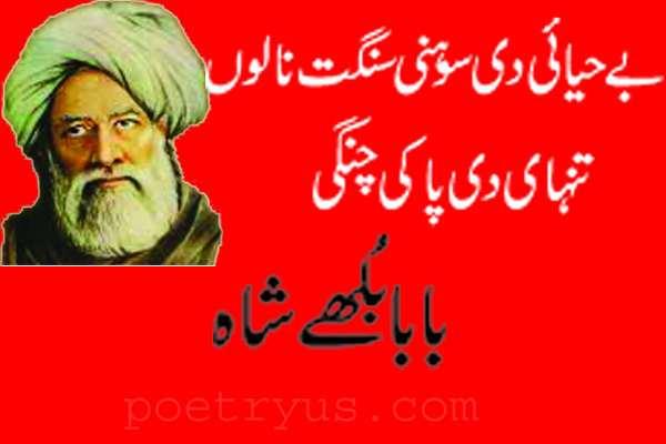 Baba Bulleh Shah poetry in Urdu pdf