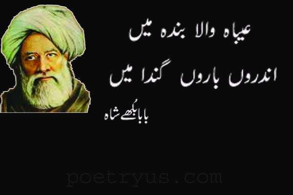bulleh shah quotes