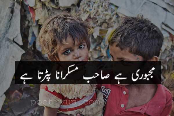 majbori quotes in urdu