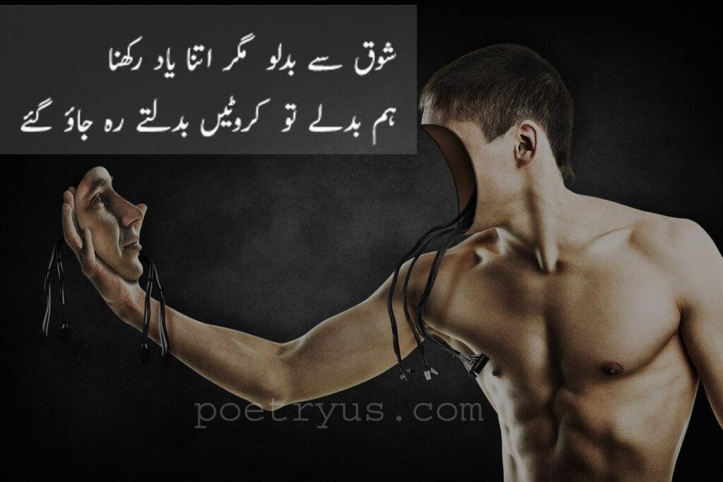 beautiful urdu poetry sms 2 lines