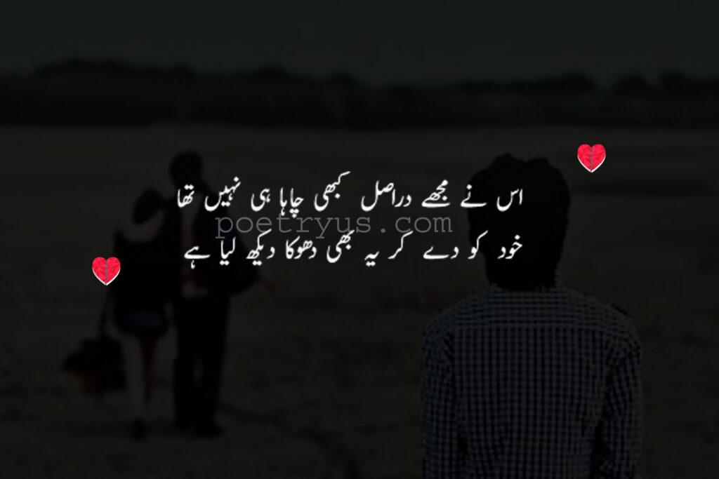 bewafa shayari attitude boy