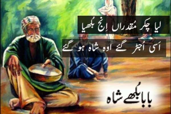 muqaddar shayari urdu