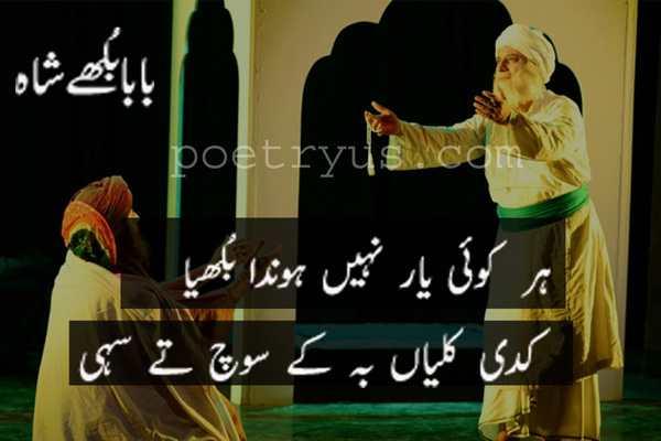 bulleh shah poetry in urdu 2 lines