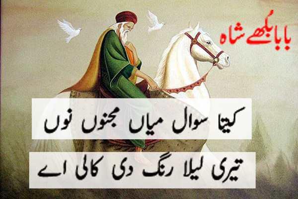 Laila by Bulleh Shah poetry