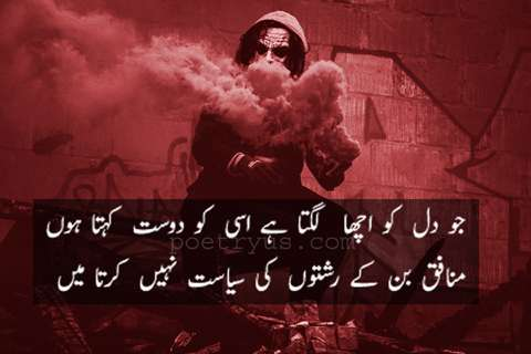 munafiq rishtedar quotes in urdu
