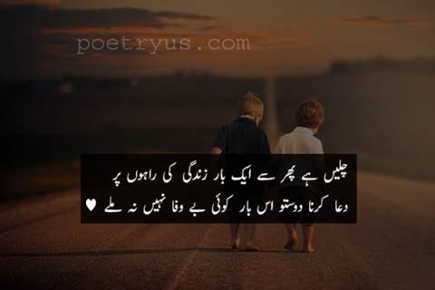 bewafa dost quotes images