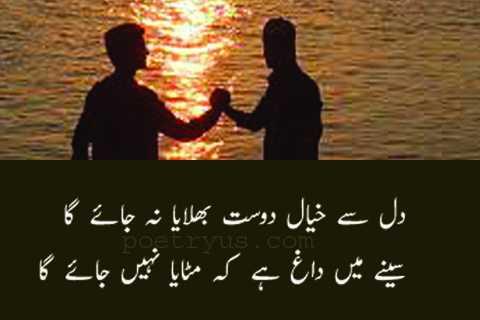 dosti status urdu