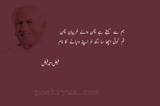 faiz ahmad faiz poetry love for you