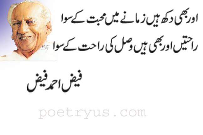 faiz ahmad faiz poetry love guru
