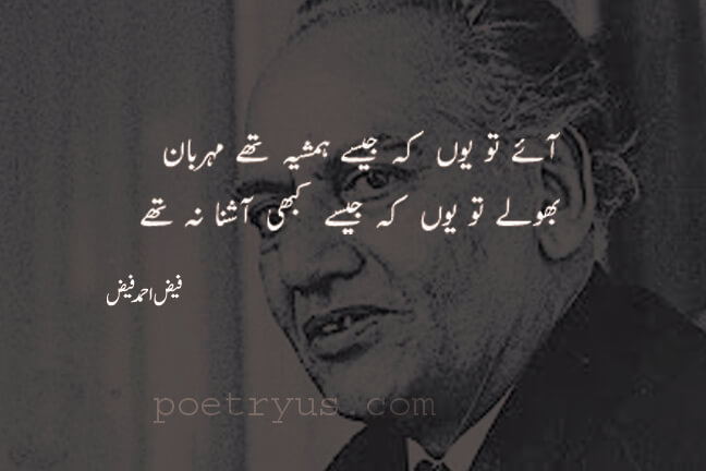 faiz ahmad faiz shayari on life