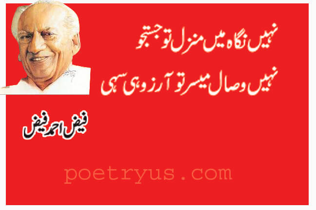 faiz ahmad faiz two line shayari