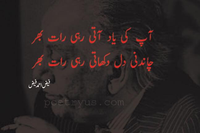 faiz ahmed faiz beautiful poetry