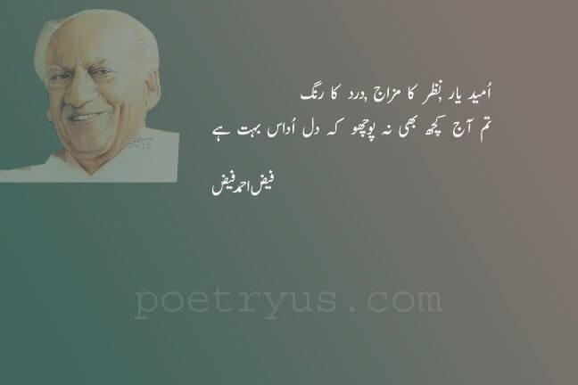 faiz ahmed faiz ghazal