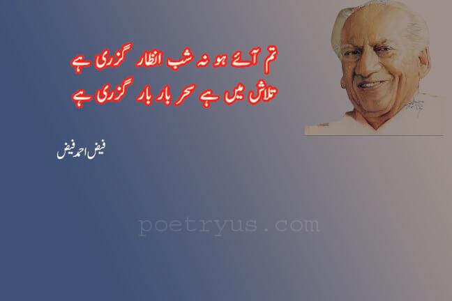 faiz ahmed faiz poetry on love