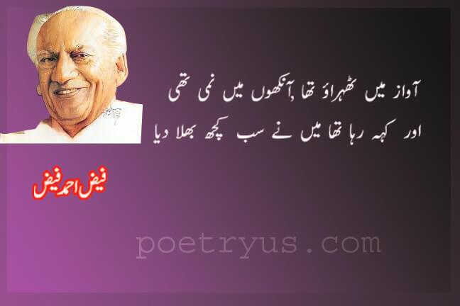 faiz ahmed faiz poetry sad face