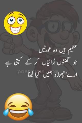 funny urdu captions