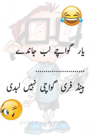 Funny Poetry For Best Friend In Urdu