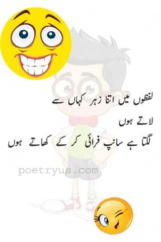 jokes shayari urdu