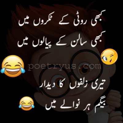 bagam funny joke in urdu