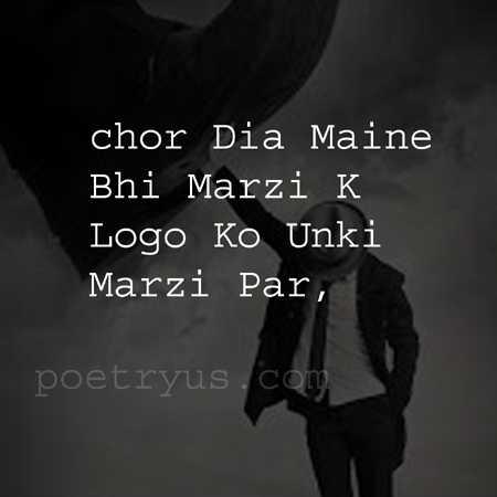 Marzi Shayari Urdu