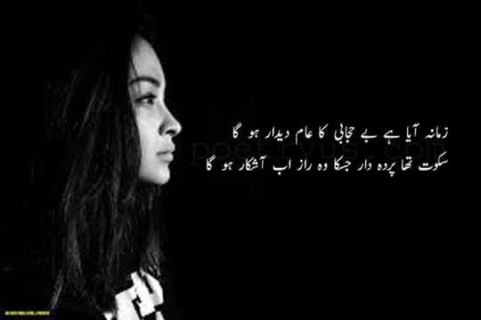 Parda Quotes In Urdu