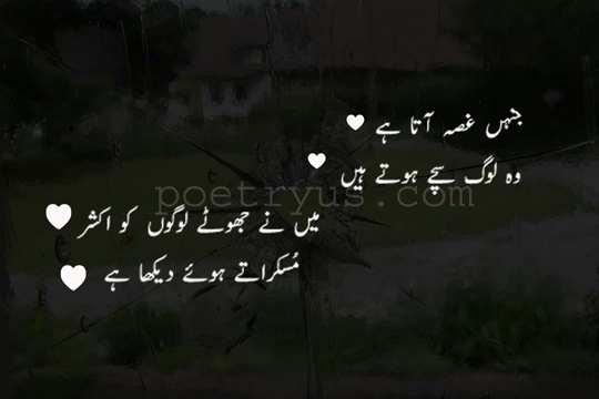 muskharat sad poetry