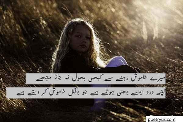 khamoshi quotes in urdu