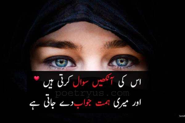 gulab aankhen sharab ankhen poetry in urdu