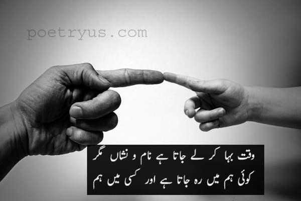 gaya waqt poetry in urdu