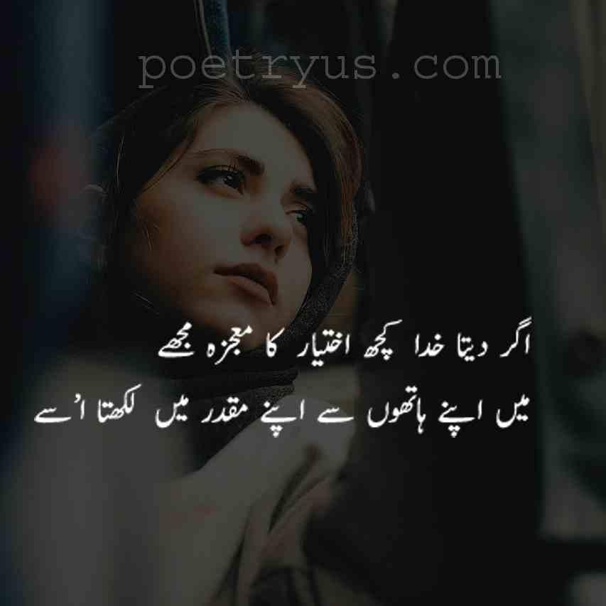 muqadar sad love shayari