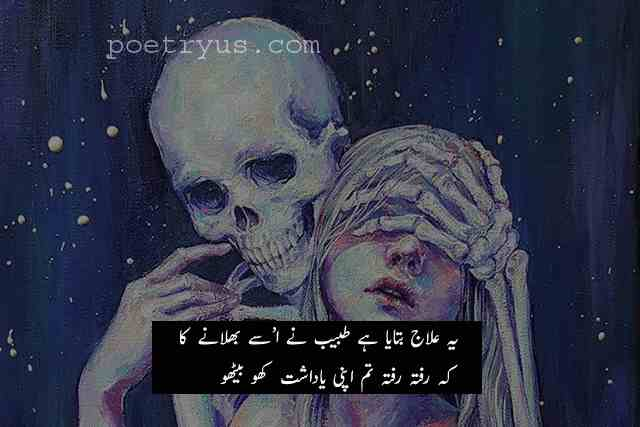 gham ashqi sms poetry