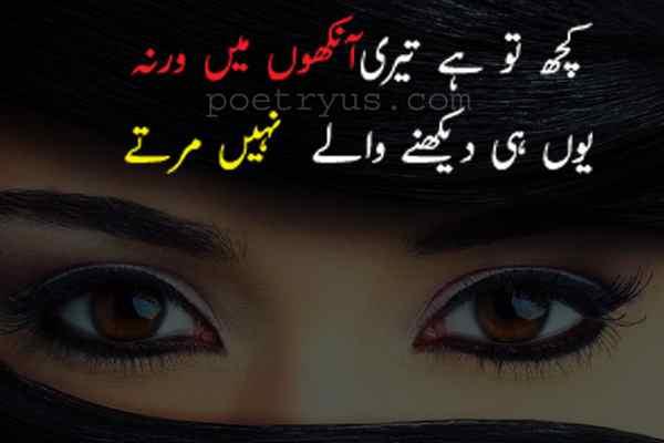 Khubsurat Aankhen Poetry in Urdu SMS