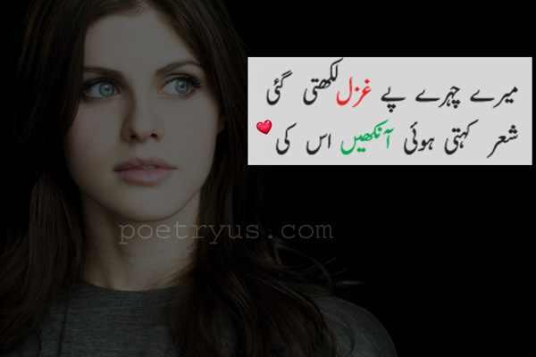 aankhen shayari 2 line urdu