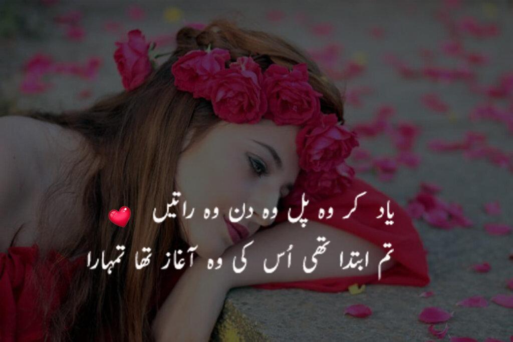 urdu poetry sms in urdu text 2 lines