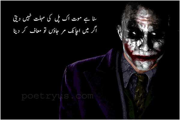 maut shayari in urdu for love