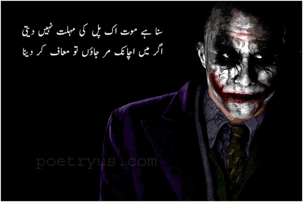 urdu poetry sms inpage written