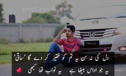 urdu poetry sms send to mobile free
