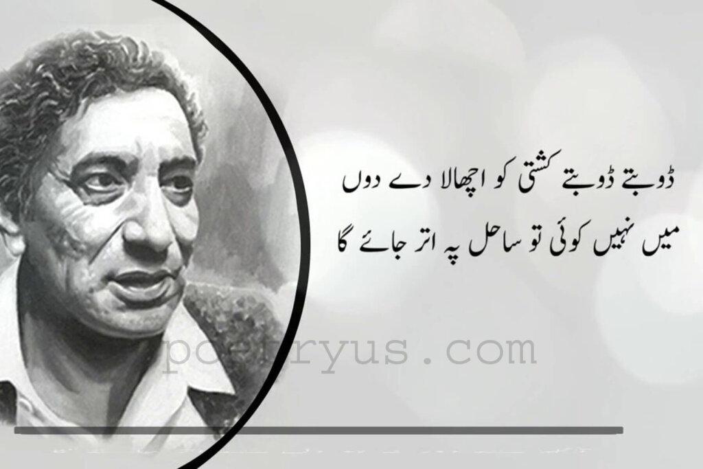 faraz ahmad shayari 2 line
