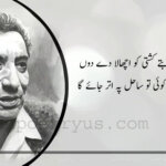 Ahmed faraz Poetry & Faraz  Two Line Urdu Shayari sms