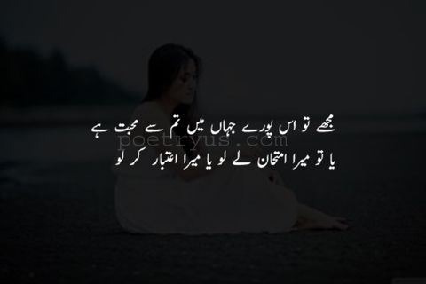 Dard Bhari Shayari in Urdu For   Gf /Bf , painful poetry sms and images