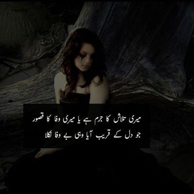 Urdu Dard Shayari In Hindi