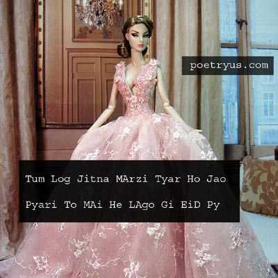 eid sms for girl
