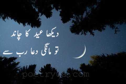 eid dua quotes