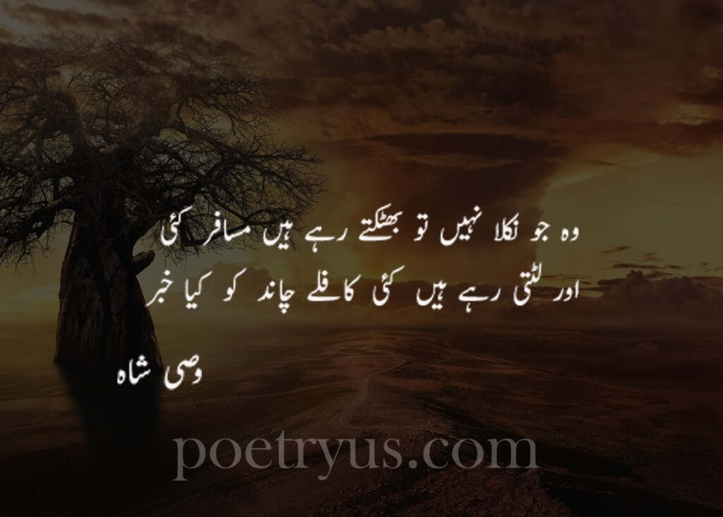 syed wasi shah poetry